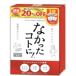 なかったコトに! 食べたい人のダイエットサプリメント メガパック 120粒×3袋入 (360粒)