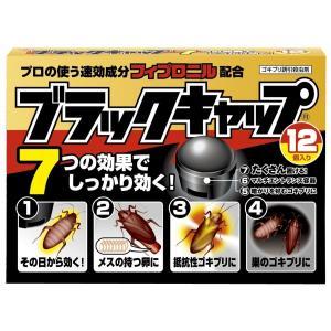 ブラックキャップ 12個入 ゴキブリ誘引剤