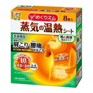 花王 めぐりズム 蒸気の温熱シート 肌に直接貼るタイプ 8枚入|rakushindenki