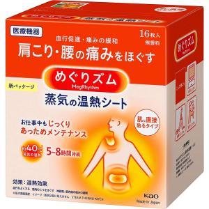 花王 めぐりズム 蒸気の温熱シート 肌に直接貼るタイプ 16枚入|rakushindenki