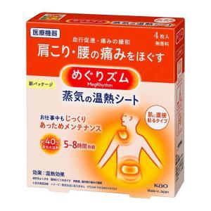 花王 めぐりズム 蒸気の温熱シート 肌に直接貼るタイプ 4枚入|rakushindenki