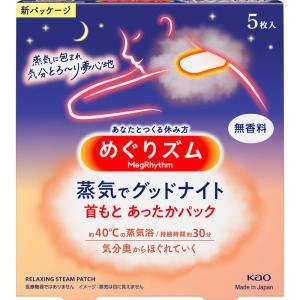 花王 めぐりズム 蒸気でグッドナイト 首もと あったかシート 無香料 5枚入|rakushindenki