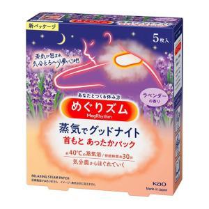 花王 めぐりズム 蒸気でグッドナイト 首もと あったかシート ラベンダーの香り 5枚入|rakushindenki