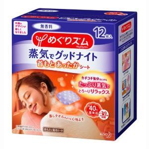 花王 めぐりズム 蒸気でグッドナイト 首もと あったかシート 無香料 12枚入|rakushindenki