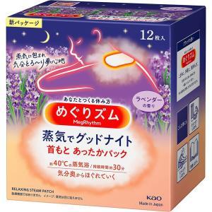 花王 めぐりズム 蒸気でグッドナイト 首もと あったかシート ラベンダーの香り 12枚入|rakushindenki