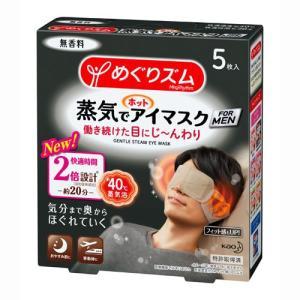働き続けた目をあったか蒸気で包み込むアイマスク。 心地よい蒸気が目と目もとを温かく包み込み、はりつめ...