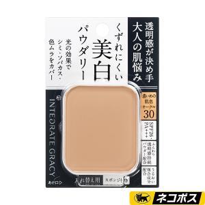 【ネコポス専用】資生堂 インテグレート グレイシィ ホワイトパクトEX オークル30 濃いめの肌色 (レフィル) 11g|rakushindenki