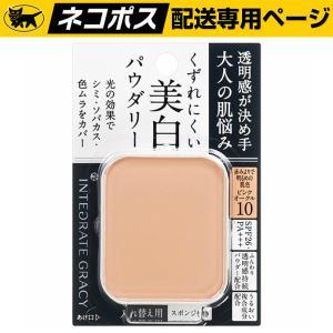 【ネコポス専用】資生堂 インテグレート グレイシィ ホワイトパクトEX ピンクオークル10 赤みよりで明るめの肌色 (レフィル) 11g|rakushindenki