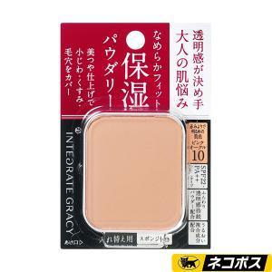 【ネコポス専用】資生堂 インテグレート グレイシィ モイストパクトEX ピンクオークル10 赤みよりで明るめの肌色 (レフィル) 11g|rakushindenki
