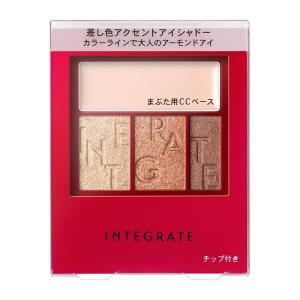 資生堂 インテグレート アクセントカラーアイズ CC BR693 3.3g