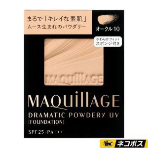 【ネコポス専用】資生堂 マキアージュ ドラマティックパウダリー UV オークル10 やや明るめな肌色 SPF25 PA+++ (レフィル) 9.3g