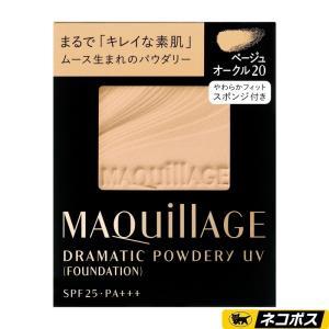 【ネコポス専用】資生堂 マキアージュ ドラマティックパウダリー UV ベージュオークル20 黄味よりで自然な肌色 SPF25 PA+++ (レフィル) 9.3g