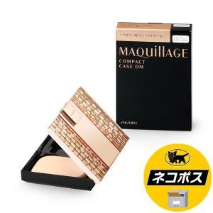 【ネコポス専用】資生堂 マキアージュ コンパクトケース DM