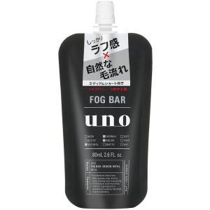 UNO ウーノ フォグバー しっかりデザイン (つめかえ用) 80mL