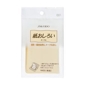 資生堂 紙おしろい(プルポップ)001 オークル 65枚入