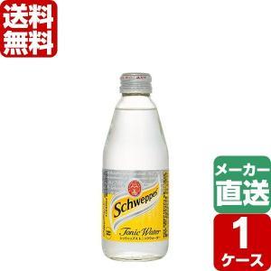 シュウェップス トニックウォーター 250ml 瓶 1ケース×24本入 送料無料|東京生活館 PayPayモール店