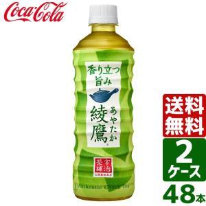 【2ケースセット】綾鷹 525ml PET 1...の関連商品5