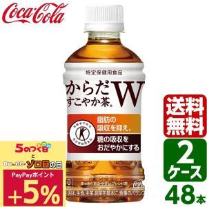 【2ケースセット】からだすこやか茶W 350m...の関連商品5