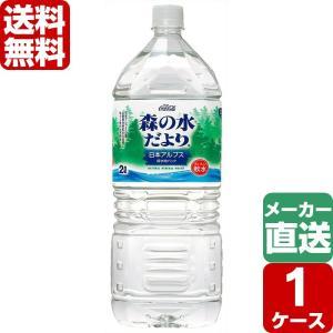 森の水だより ペコらくボトル 2L PET 1ケース×6本入 送料無料