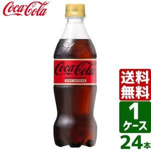 コカ・コーラ ゼロカフェイン 500ml PET 1ケース×24本入 送料無料|東京生活館 PayPayモール店
