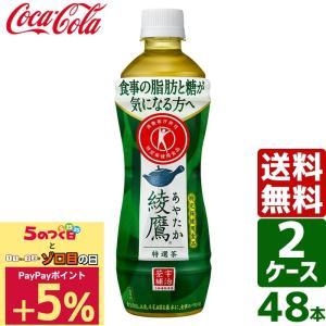 【2ケースセット】綾鷹 特選茶 トクホ・特保 500ml PET 1ケース×24本入 送料無料