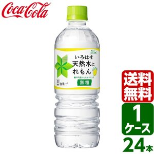 いろはす い・ろ・は・す 天然水にれもん 555ml PET 1ケース×24本入 送料無料