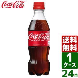 コカ・コーラ 350ml PET 1ケース×24本入 送料無料|東京生活館 PayPayモール店