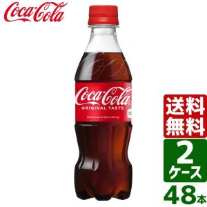【2ケースセット】コカ・コーラ 350ml PET 1ケース×24本入 送料無料|東京生活館 PayPayモール店