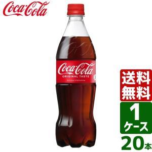 コカ・コーラ 700ml PET 1ケース×20本入 送料無料|東京生活館 PayPayモール店