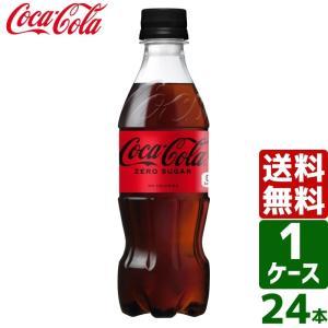 コカ・コーラ ゼロシュガー 350ml PET 1ケース×24本入 送料無料|東京生活館 PayPayモール店