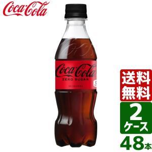 【2ケースセット】コカ・コーラ ゼロシュガー 350ml PET 1ケース×24本入 送料無料|東京生活館 PayPayモール店