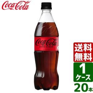 コカ・コーラ ゼロシュガー 700ml PET 1ケース×20本入 送料無料|東京生活館 PayPayモール店