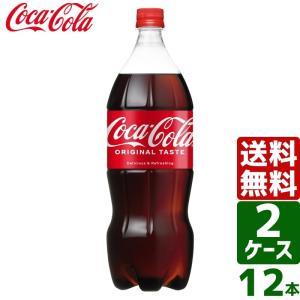 【2ケースセット】コカ・コーラ 1.5L PET 1ケース×6本入 送料無料|東京生活館 PayPayモール店