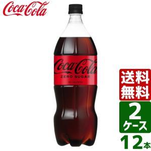 【2ケースセット】コカ・コーラ ゼロシュガー 1.5L PET 1ケ ース×6本入 送料無料|東京生活館 PayPayモール店