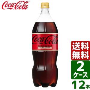 【2ケースセット】コカ・コーラ ゼロカフェイン 1.5L PET 1ケース×6本入 送料無料 東京生活館 PayPayモール店