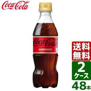 【2ケースセット】コカ・コーラ ゼロカフェイン 350ml PET 1ケース×24本入 送料無料 東京生活館 PayPayモール店
