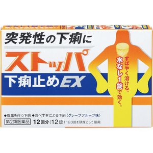 (第2類医薬品) ストッパ下痢止めEX  (12錠)