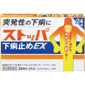 (第2類医薬品) ストッパ下痢止めEX  (24錠)