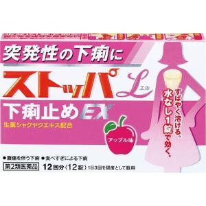 (第2類医薬品) ストッパエル下痢止めEX  (12錠)