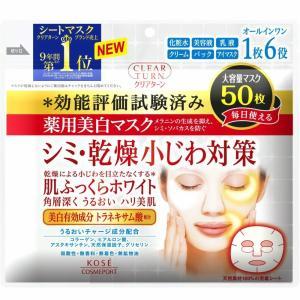 クリアターン シミ・乾燥小じわ対策 薬用美白 肌ホワイト マスク 50枚入...
