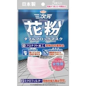 興和 三次元 花粉ダブルブロックマスク ベビーピンク 女性サイズ 5枚入|rakushindenki