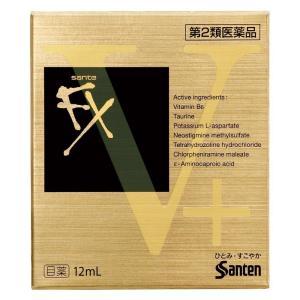 (第2類医薬品)サンテFX Vプラス 12ml...