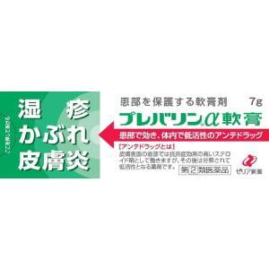 (指定第2類医薬品) プレバリンα軟膏 (7g)|rakushindenki