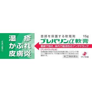 (指定第2類医薬品)プレバリンα軟膏 (15g)|rakushindenki