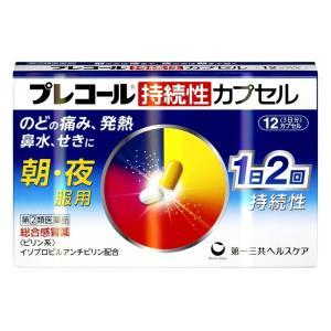 (指定第2類医薬品) プレコール 持続性カプセル (12カプセル)