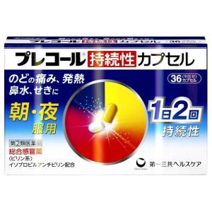 (指定第2類医薬品)プレコール 持続性カプセル 36錠 rakushindenki