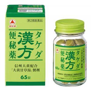 (第2類医薬品) タケダ漢方便秘薬 (65錠)|rakushindenki