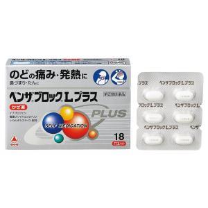 (指定第2類医薬品) 武田薬品 ベンザブロックLプラス (18カプレット)|rakushindenki