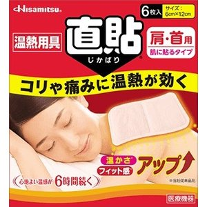 久光製薬 温熱用具 直貼 首肩用 Sサイズ 6枚|rakushindenki