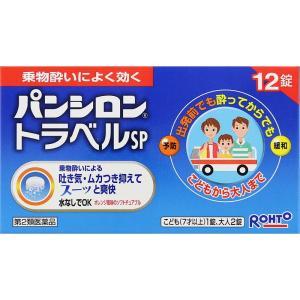 (第2類医薬品)ロート製薬 パンシロントラベル 12錠